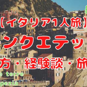 【絶景】【イタリア1人旅・旅行記】チンクエテッレまでの行き方・経験談
