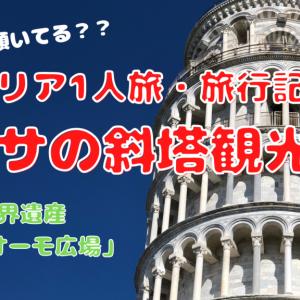 【イタリア1人旅・旅行記】 ピサの斜塔観光