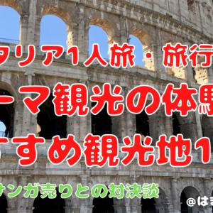 【定番】【イタリア1人旅・旅行記】 ローマ観光の体験談・おすすめ観光地10選を紹介