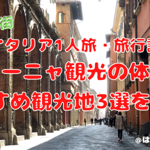 【イタリア1人旅・旅行記】ボローニャ観光の体験談・おすすめ観光地3選を紹介