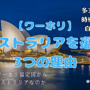 【ワーホリ】オーストラリアを選んだ3つの理由