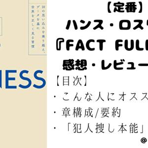 【定番】ハンス・ロスリング『FACT FULNESS(ファクト・フルネス)』感想・レビュー・要約