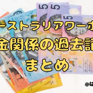【オーストラリアワーホリ】お金関係の過去記事をまとめてみました