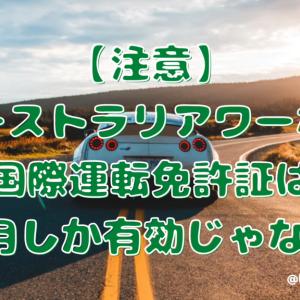 【注意】オーストラリアワーホリで国際運転免許証は3か月しか有効じゃない?