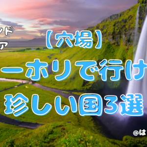 【穴場】ワーホリで行ける珍しい国3選