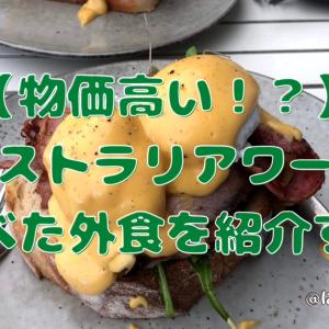 【物価高い!?】オーストラリアワーホリ中に食べた外食を紹介する