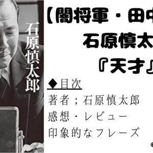 【闇将軍・田中角栄】石原慎太郎『天才』