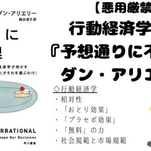 【悪用厳禁】行動経済学入門『予想通りに不合理』ダン・アリエリー
