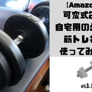 【Amazon限定】可変式20kg自宅用のダンベルを筋トレ初心者が使ってみた感想
