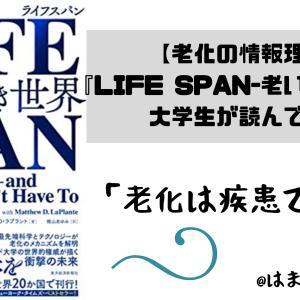 【老化の情報理論】『LIFE SPAN-老いなき世界-』を大学生が読んでみた感想