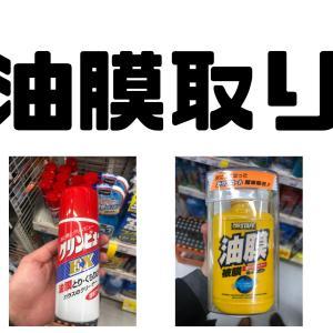 【ガラコ不要】車のフロントガラスに付いた油膜を取る方法