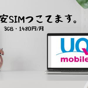 【月額1480円】UQモバイルのスマホプランSの月額料金