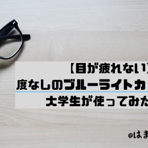 【目が疲れない】度なしのブルーライトカットメガネを大学生が使ってみた感想