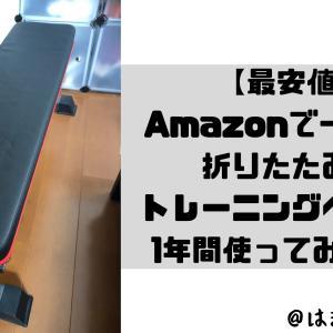 【最安値】Amazonで一番安い折りたたみ式トレーニングベンチを1年間使ってみた感想
