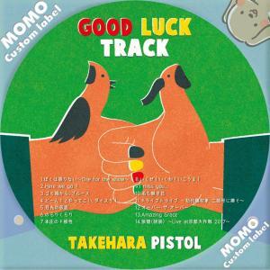 竹原ピストル / GOOD LUCK TRACK