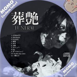 葉月(HAZUKI) / 葬艶-FUNERAL-