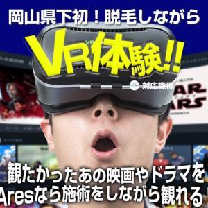 《岡山県下初!VR脱毛》
