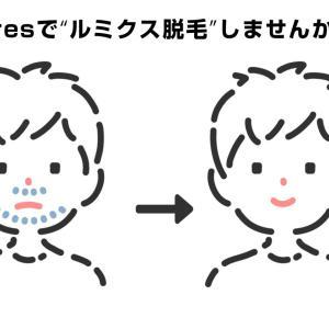 ☆ヒゲまるごと脱毛☆