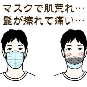 ヒゲ脱毛をしてマスク生活を快適に♪