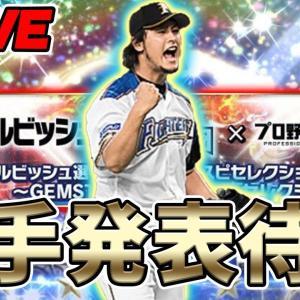 【プロスピまとめ】本日0時からダルビッシュさんセレクションの選手発表!