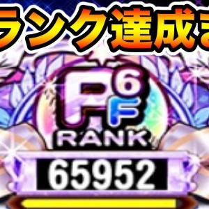 【パワプロまとめ】【生放送】いざPF7ランクへ!!ガチ厳選【パワプロアプリ】