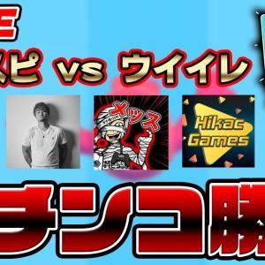 【プロスピまとめ】プロスピ配信者 vs ウイイレ配信者!どっちが多く1位獲れるかガチ勝負!