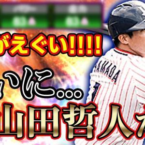 【プロスピまとめ】ようやく3500山田哲人が極になりました!二塁手のレギュラーが変わります!称号チャレンジはやばい事なってます…【プロスピA】#395