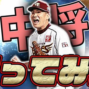 【プロスピまとめ】新WS田中将大選手ランク戦デビュー!果たして結果はどうなるのか!?【プロスピA】#400