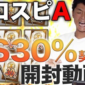 【プロスピまとめ】【プロスピA】Sランク30%×9 を開封したら、とんでもない結果に、、、、【斉藤和巳】