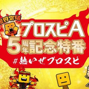 【プロスピまとめ】プロスピA 5周年記念特番! #熱いぜプロスピ