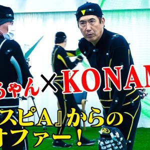 【プロスピまとめ】貴ちゃん×KONAMI プロスピAからの緊急オファー🔥