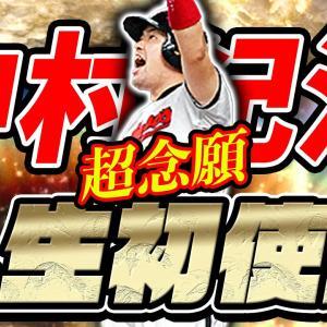 【プロスピまとめ】マジでずっと使いたかった中村紀洋選手をついに極にしてリアタイで使います!フォロースルーは出るか!?【プロスピA】#452