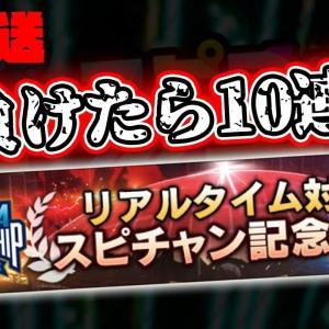【プロスピまとめ】DAY1 大会生放送 負けたらOBセレクション10連【プロスピA】【リアルタイム対戦】
