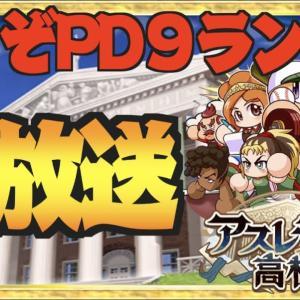 【パワプロまとめ】PD9ランクへ向けて生放送!パワプロアプリ生放送