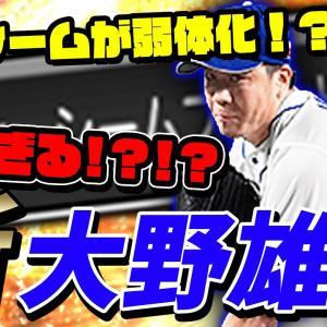 【プロスピまとめ】もう大野選手がリアタイで見られる日はなくなるかもしれない【プロスピA】# 611