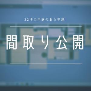 【平屋】間取り公開【中庭のある家】