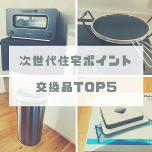【次世代住宅ポイント】交換品TOP5
