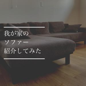我が家のソファーを紹介してみた