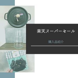 【楽天購入品】届いたものvo.1