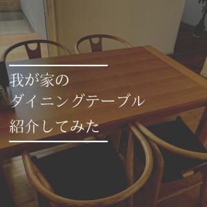 我が家のダイニングテーブル紹介してみた
