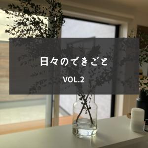 日々のできごと vol.2