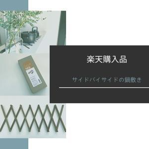 【楽天購入品】サイドバイサイドの鍋敷き