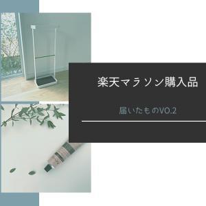 【楽天マラソン購入品】届いたもの vo.2