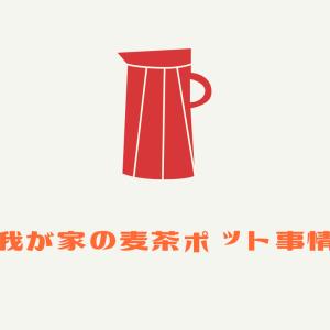 我が家の麦茶ポット事情