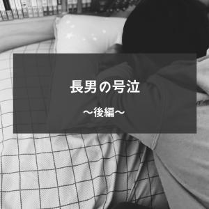 長男の号泣~後編~
