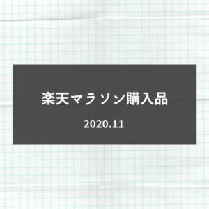 楽天マラソン購入品【2020.11】