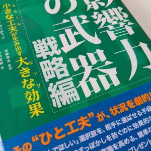 【行動経済学のおすすめ本5冊】心が動く理由を知れば人は動かせる?