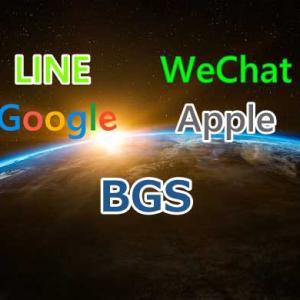 BGSの将来性は?Google・Apple・LINEなどのアプリの今後を予測