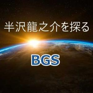 【BGS】半沢龍之介(トータルプロデューサー)は誰?運営会社はどこ?
