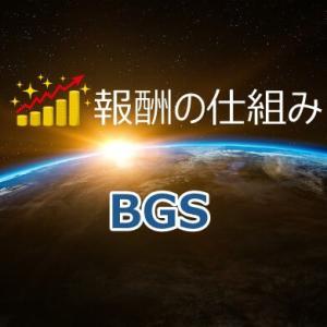 【徹底解説】BGSの報酬(権利収入)と登録の仕組みをわかりやすく紹介